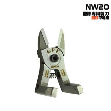 原装进口NW20机械自动化气动剪头 塑料玩具剪切工具
